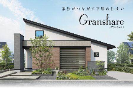 《予告》みどり市笠懸町にクレバリーホームの新しいモデルハウスがOPENます!